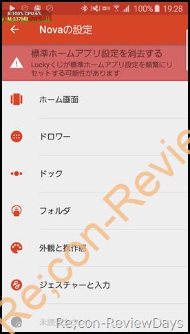 楽天ラッキーくじをインストール後、頻繁にホームアプリの設定がリセットされるようになりました→アップデートで修正