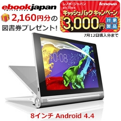 実質2.1万円で購入できるLenovo製の8インチAndroid搭載SIMフリータブレット「YOGA Tablet 2-830L (59428222)」のモバイルネットワークをチェックしてみる #Lenovo #YOGATablet2 #Android