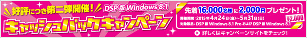 DSP版Windows 8.1のキャッシュバックが本日到着