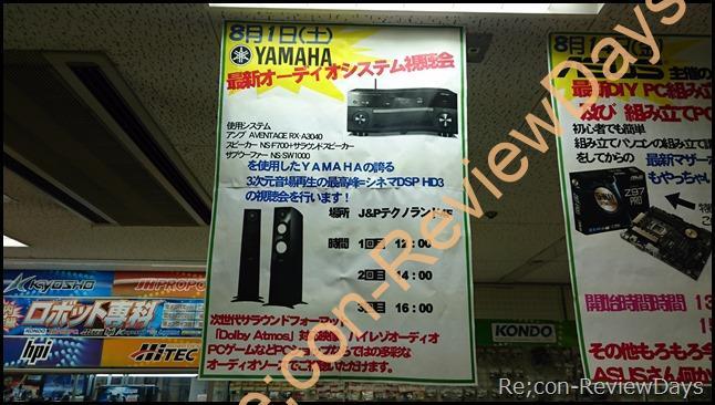 大阪・日本橋の家電量販店ジョーシンJ&Pテクノランドにて8月8日にRatoc製のWi-Fiカードリーダー体験会を開催!