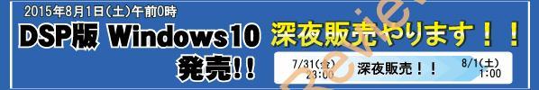 大阪・日本橋のPCパーツショップ「PCワンズ」にてMicrosoft Windows 10深夜販売イベントが8月1日に開催