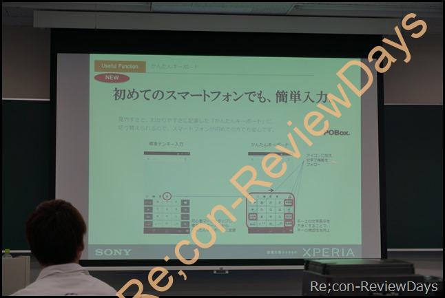 Xperia Z4のPOBox Plusは更に進化、QWERTYキーボードからフリックで記号や数字の入力が可能に