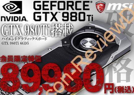 NTT-XにてMSI製のGeForce GTX 980Ti搭載のグラフィックカード「GTX 980Ti 6GD5」が税込特価89,980円、送料無料で販売中! #Nvidia #GeForce #MSI #自作PC