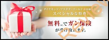 楽天から無料で加入できる保険「楽天ミニ保険 がんプラン」の案内が届きました