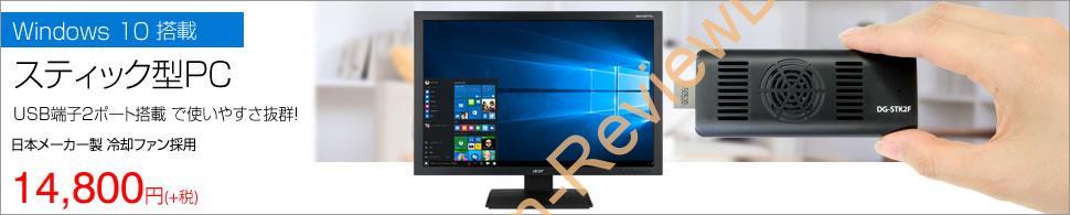 ドスパラにてWindows 10搭載のスティック型PC「Diginnos Stick DG-STK2F」が特価14,800円、送料無料で販売中