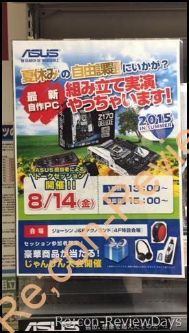 大阪・日本橋の家電量販店ジョーシンJ&Pテクノランドにて8月14日(金)に「自作PC組み立て実演会、新CPU、チップセットトークセッション」を開催!