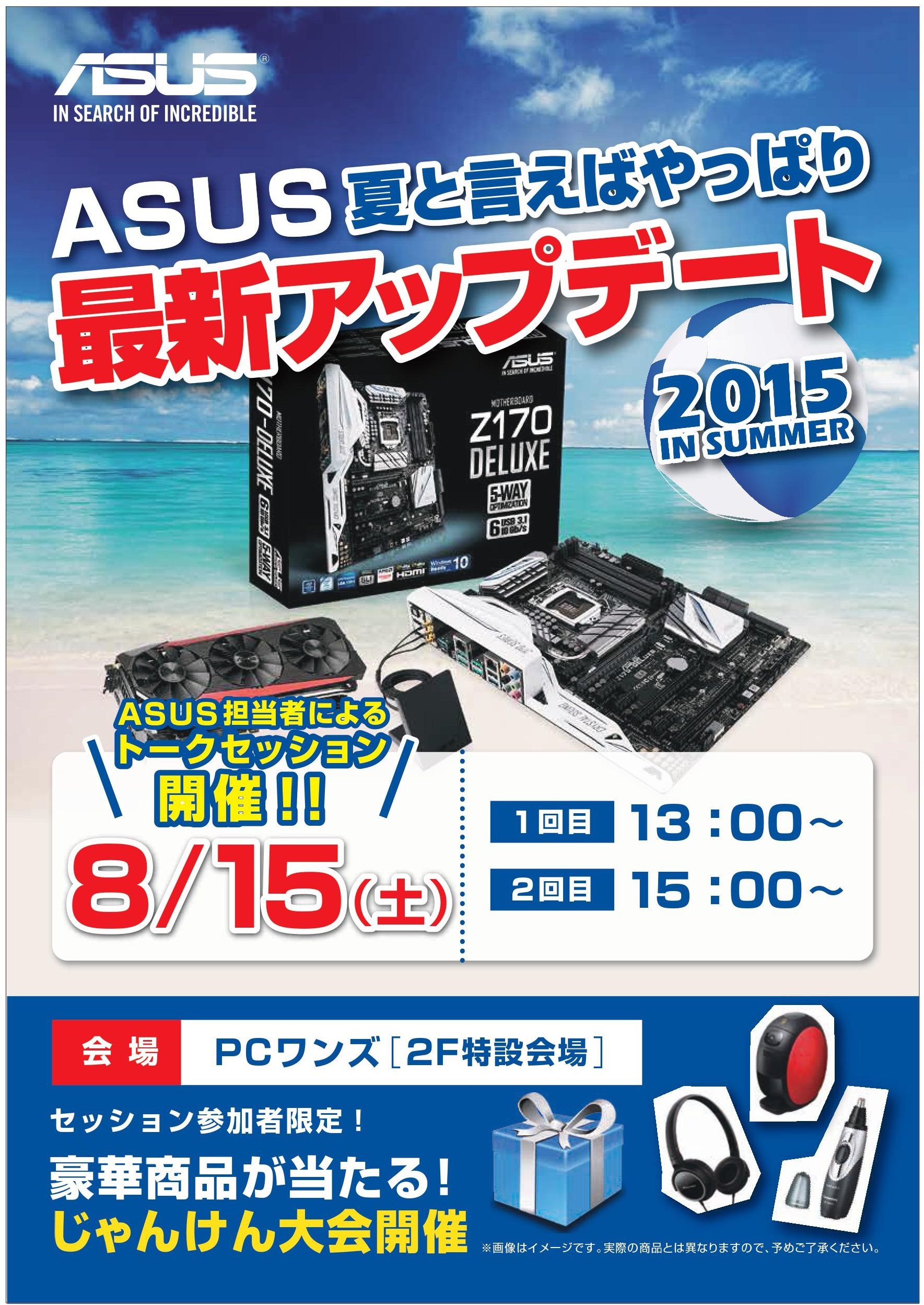 PCワンズにて「夏と言えばやっぱりASUS最新アップデート 2015 in Summer」を2015年8月15日(土)に開催!