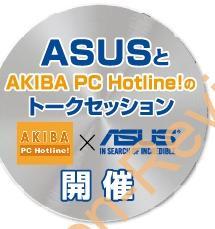 2015年12月5日(土)にパソコン工房 大阪日本橋店にて「ASUS新製品徹底解説&あなたのPC大改造計画 前と後」を開催