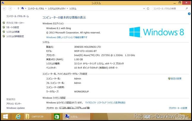 geanee_wdp-072_windows8.1