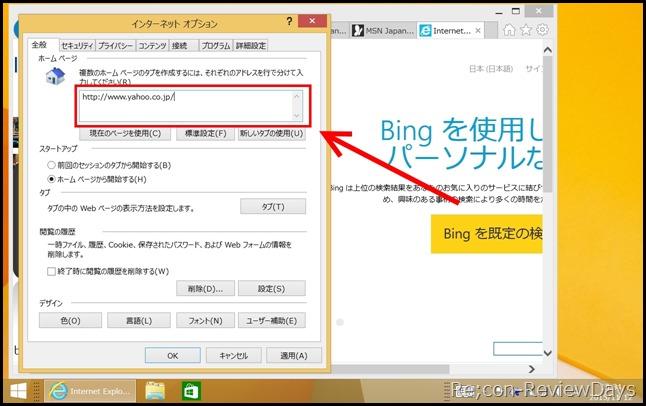 jenesis_WDP-072_ie_bing_home_hennkou_01