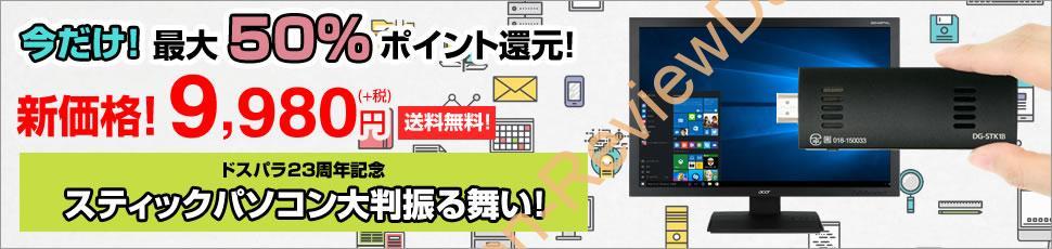 ドスパラのスティック型PC「DG-STK1B」が、9,980円、ポイント23%還元で販売中! #DOSPARA #ドスパラ