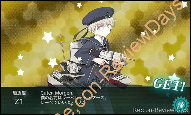 艦これ 4-5 IマスでZ1ががようやくドロップ。89回目の出撃で