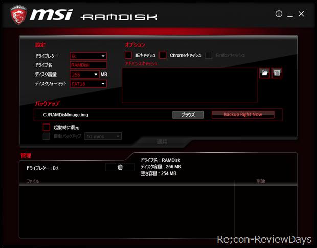 SnapCrab_MSI RAMDisk_2016-4-22_16-23-49_No-00