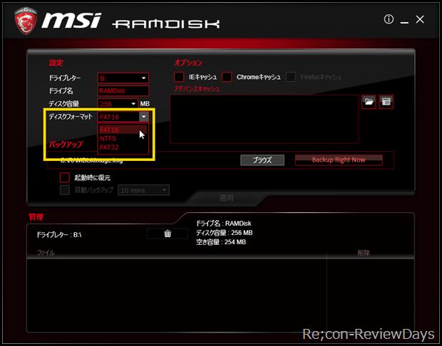 SnapCrab_MSI RAMDisk_2016-4-22_16-25-16_No-00