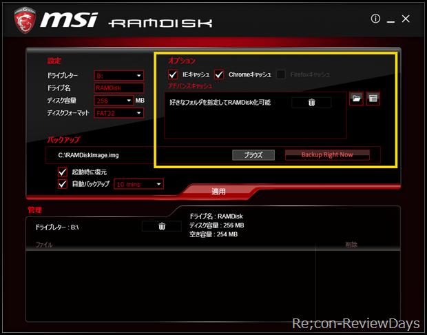 SnapCrab_MSI RAMDisk_2016-4-22_16-41-6_No-00