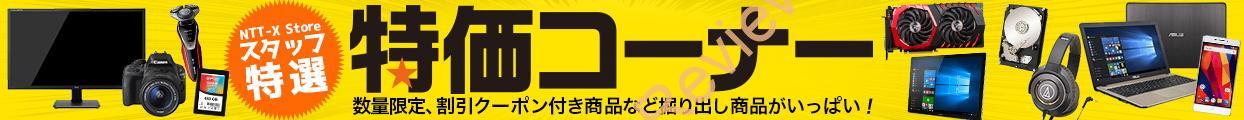 NTT-X Storeにてスタッフ特選の数量限定、割引クーポン付「特価コーナー」が開設、各種特価が確認しやすく #NTTX #特価