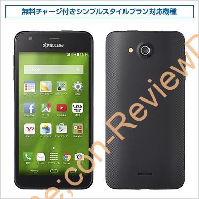 SoftBankより1万円で購入可能なプリペイドスマホ「DIGNO U」をアウトレットにて販売開始 #SoftBank #プリペイド #スマートフォン