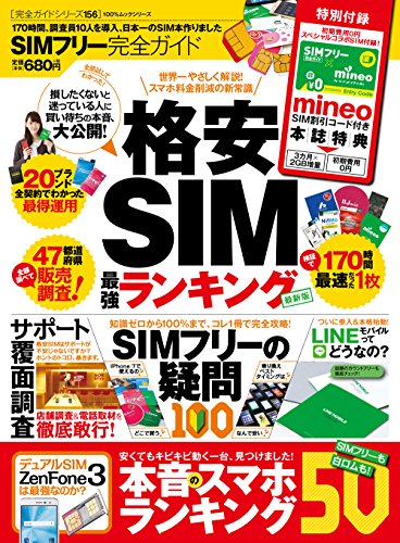 mineoのエントリーパッケージを購入するよりも安くてお得な「SIMフリー完全ガイド (100%ムックシリーズ)」を購入 #mineo #マイネオ #MVNO