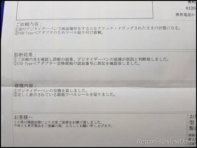 toshiba_dynabook_vz72b_pen_syuuri