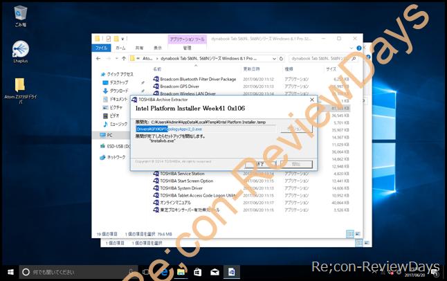 東芝 dynabook Tab S80にWindows 10をインストールする #TOSHIBA #東芝 #dynabook