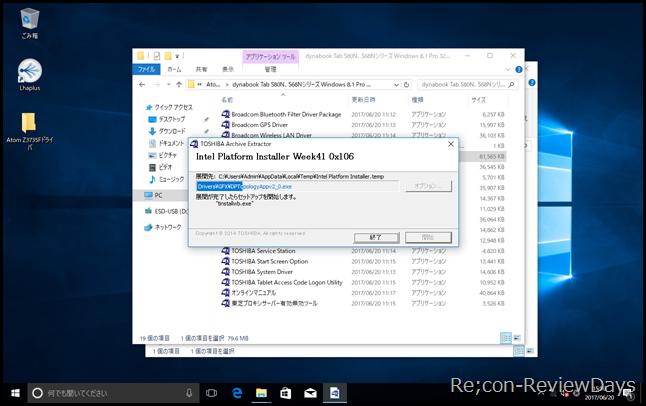 dynabook_tab_s80_intel_platform_instaler