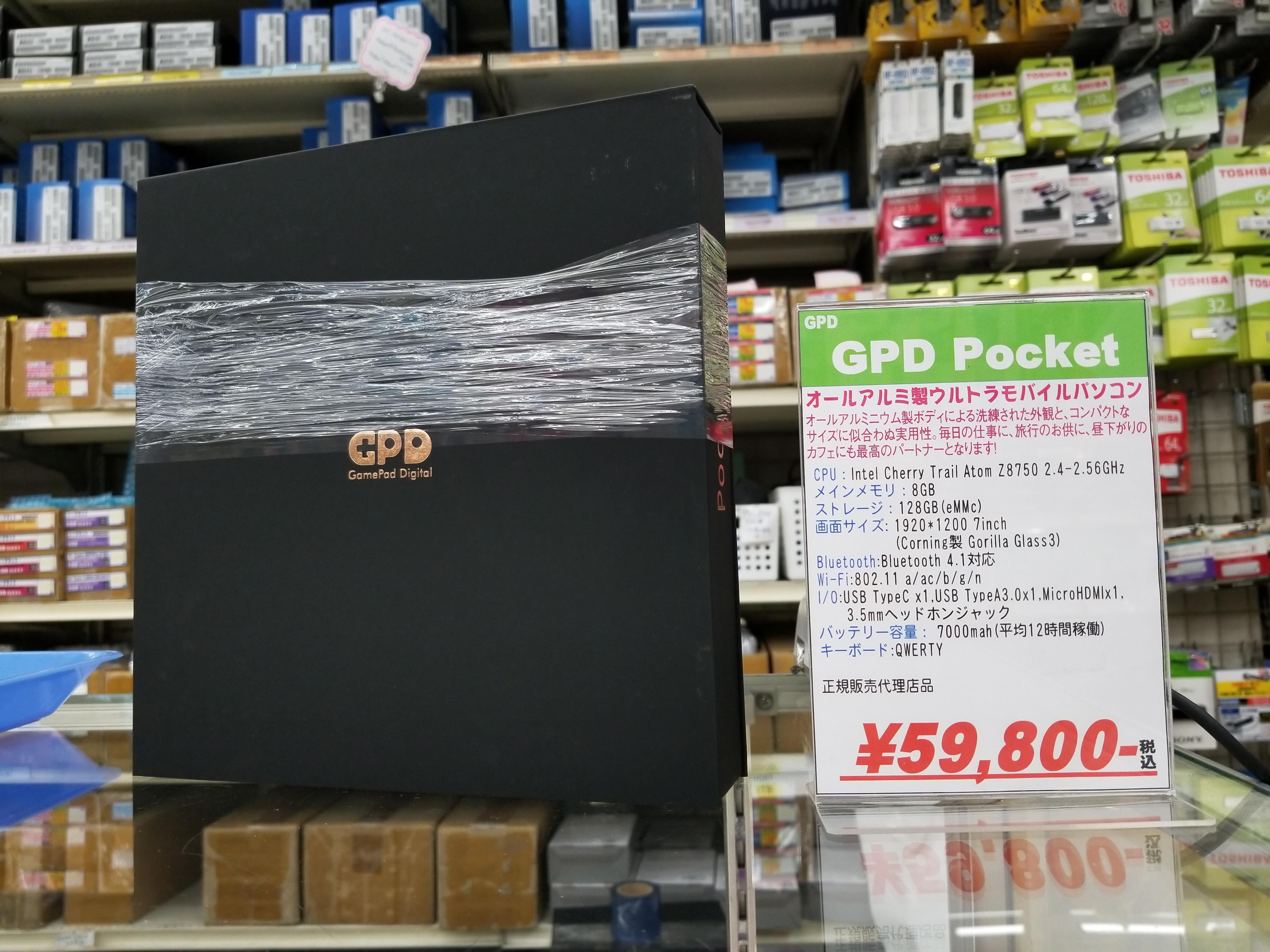 PCワンズにて国内正規販売店版GPD Pocketを販売開始、59,800円、送料無料で在庫あり #GPD #GPDPocket #pombashi #自作PC
