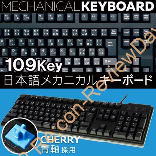 Amazonタイムセールにてオウルテック製のCherry社青軸搭載のメカニカル109キーボード「OWL-KB109CBL-BK」が特価6,980円、送料無料で販売中 #自作PC #キーボード #青軸