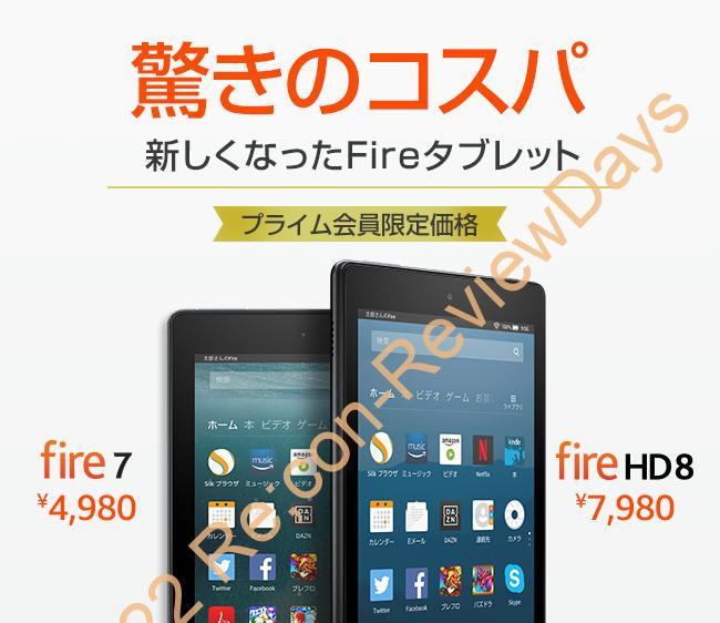 AmazonにてAndroidベースの格安タブレットFire7、Fire HD 8がプライム会員限定割引で4,000円オフで販売中 #Amazon #FireHD #Android