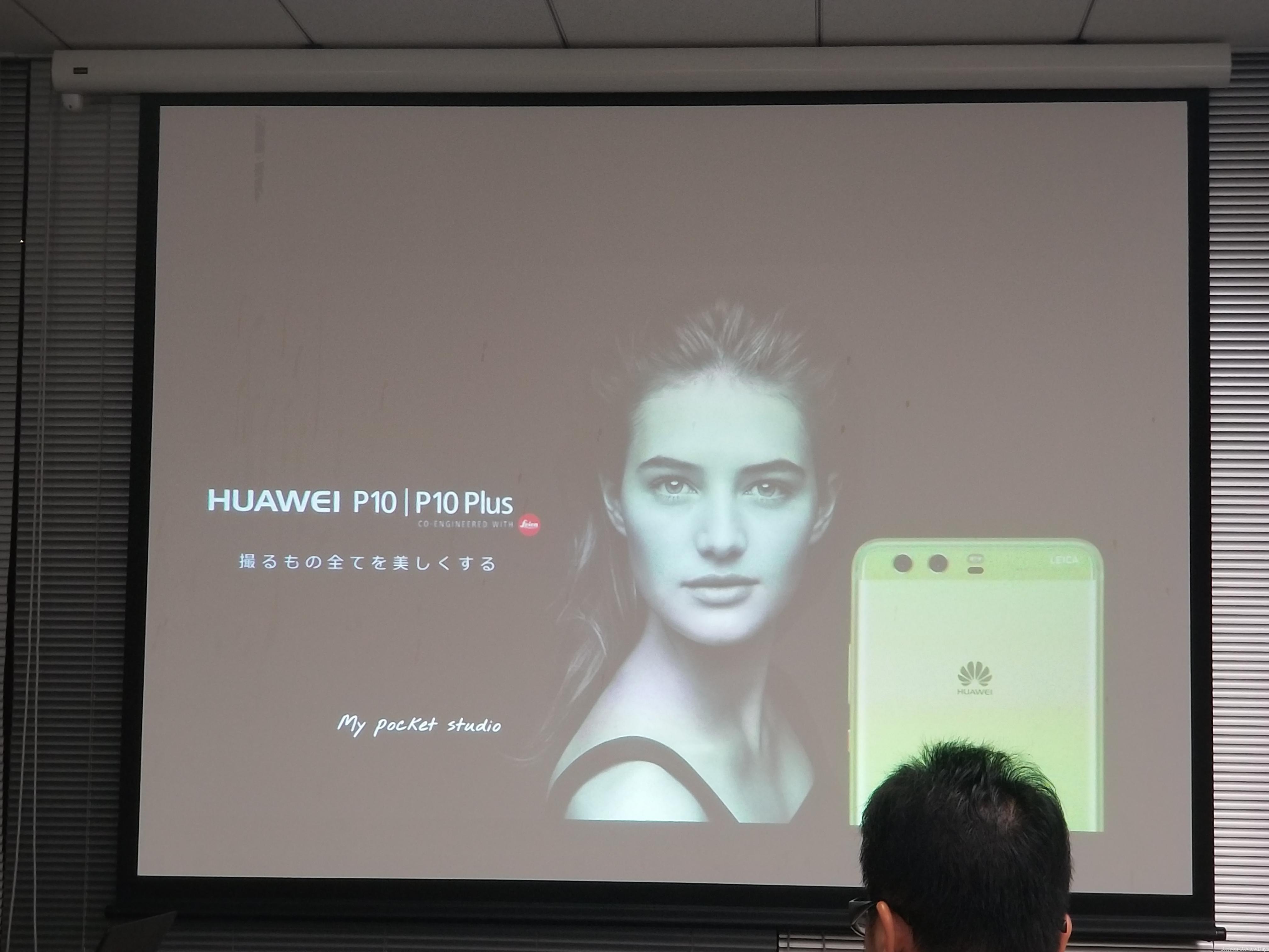 Huawei P10 Plus タッチアンドトライイベントに参加してきました #Huawei #P10Plus #Huaweiタッチアンドトライ