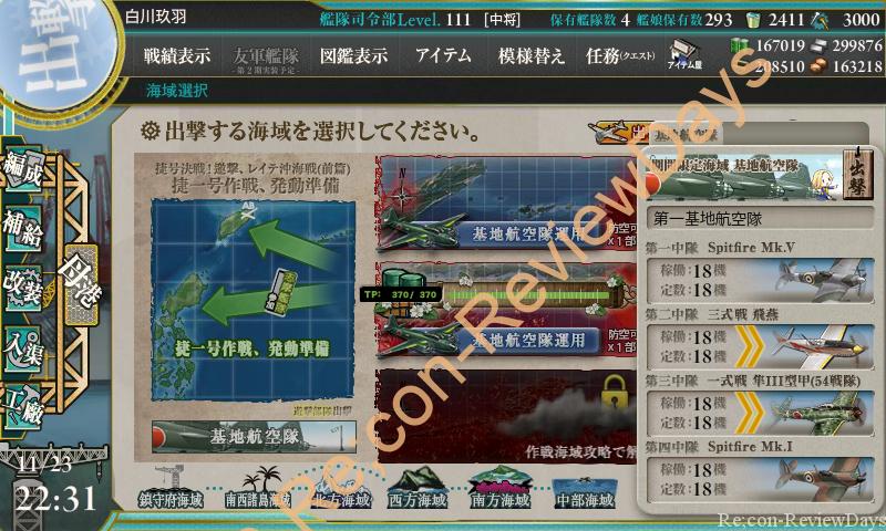 艦これ 2017年11月冬イベント 乙攻略 E-2 Cマス、Jマス ギミック解除用構成 #艦これ