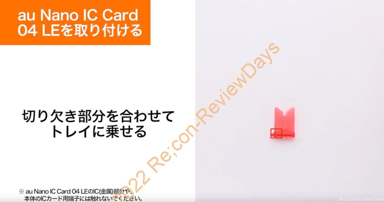 京セラ Qua Tab 01 KTY31のSIMカードトレイを失くしてしまいました #au #KDDI #京セラ #KYOCERA