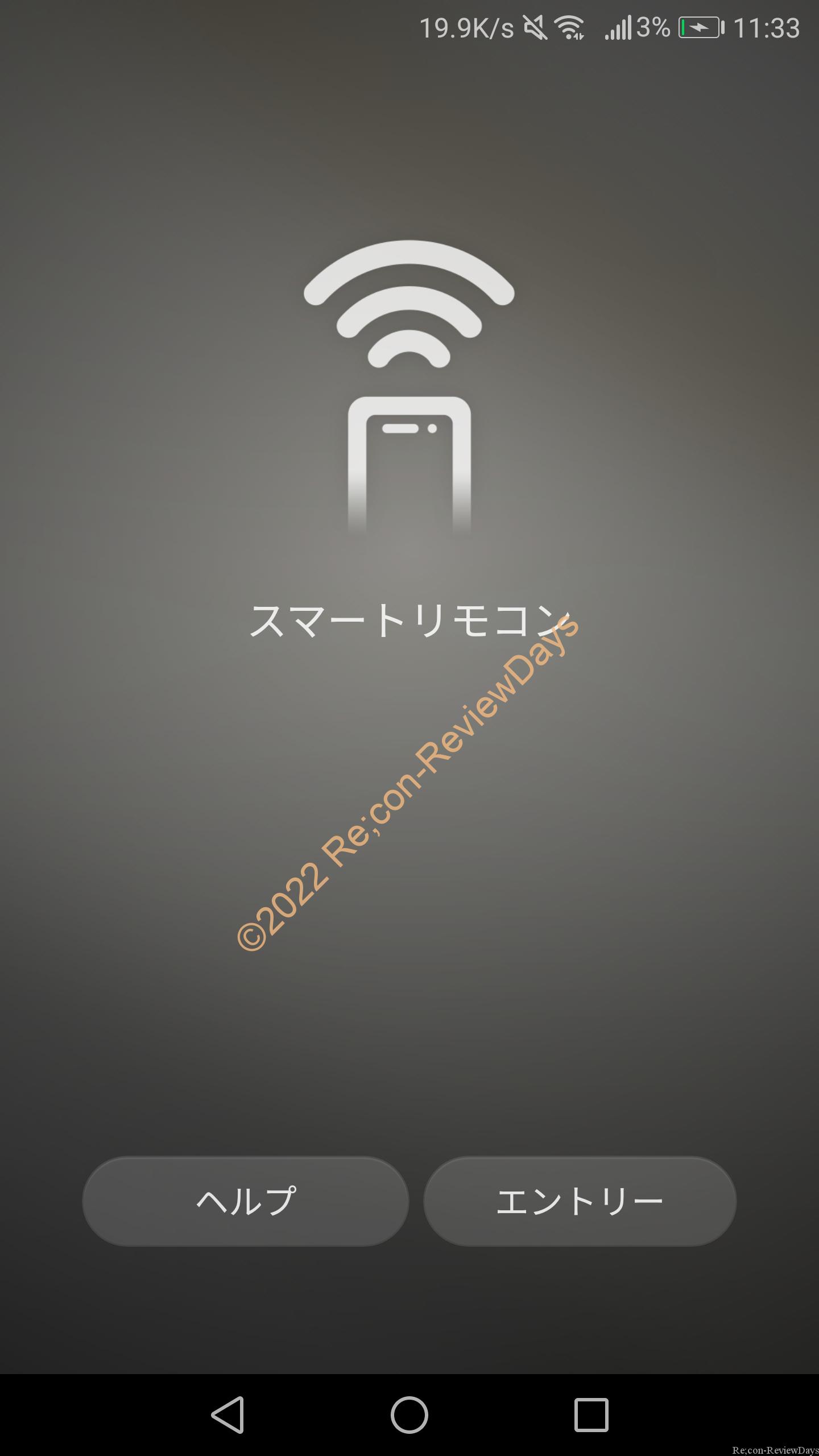 Huawei P10 Plusの赤外線センサーを内蔵アプリ「スマートリモコン」を使って家電機器を操作する #Huawei #P10Plus #Huaweiタッチアンドトライ