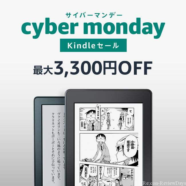 AmazonサイバーマンデーセールにてKindleシリーズが最大3,300円引になるクーポンを配布中 #Amazon #Kindle