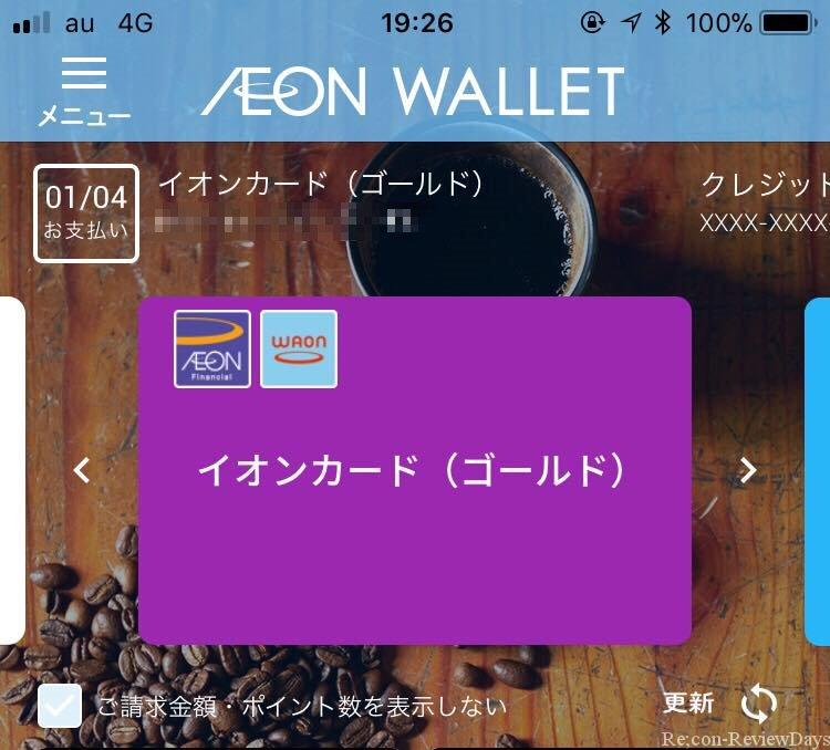 クレジット アプリ 明細 イオン カード