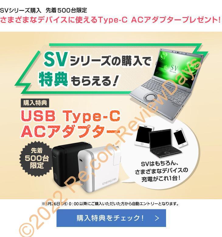 Panasonic Let's note SV7購入でUSB Type-C ACアダプタが貰えるキャンペーンを開始 #Panasonic #Letsnote #SV7 #TypeC