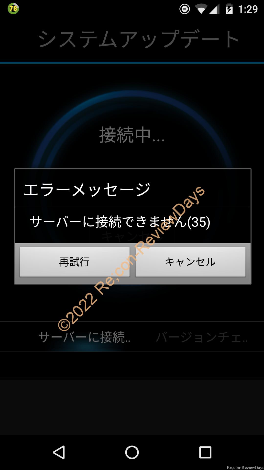 VAIO Phone A(VPA051)でアップデートサーバーに接続できない時に確認すべき事項 #VAIO #VAIOPhoneA #Android