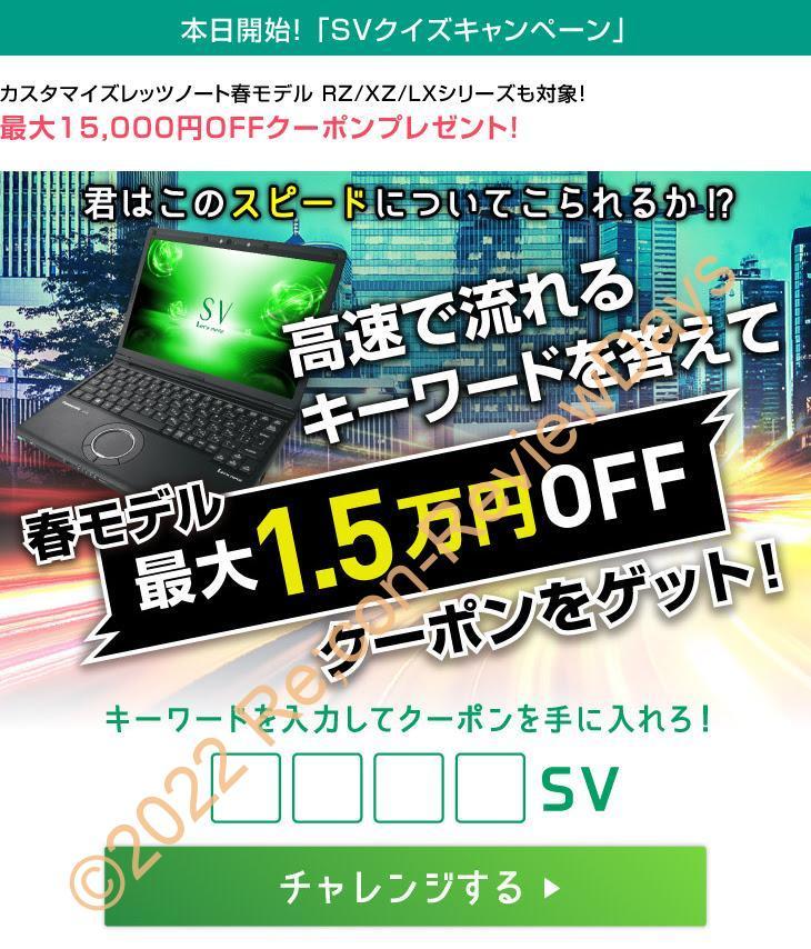 Panasonic StoreにてLet's note SV7を含む春モデル最大1.5万円OFFクーポンがもらえるキャンペーンを開始 #Panasonic #Letsnote #SV7 #キャンペーン