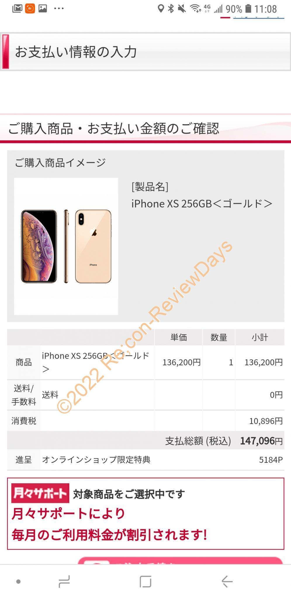 ドコモオンラインでiPhone Xsをdカードで購入しようとした時にたまたまロックが掛かって無事死亡 #docomo #ドコモオンラインショップ #Apple #iPhoneXs