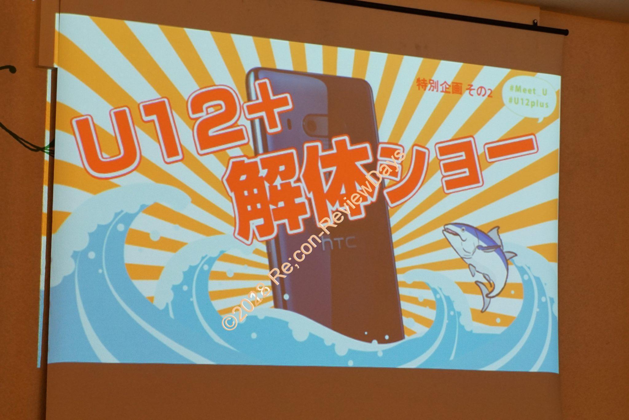 2018年9月28日に開催されたHTC Meet U 大阪会場のイベントレポート その2 U12+解体ショー  #HTC #Meet_U #U12Plus