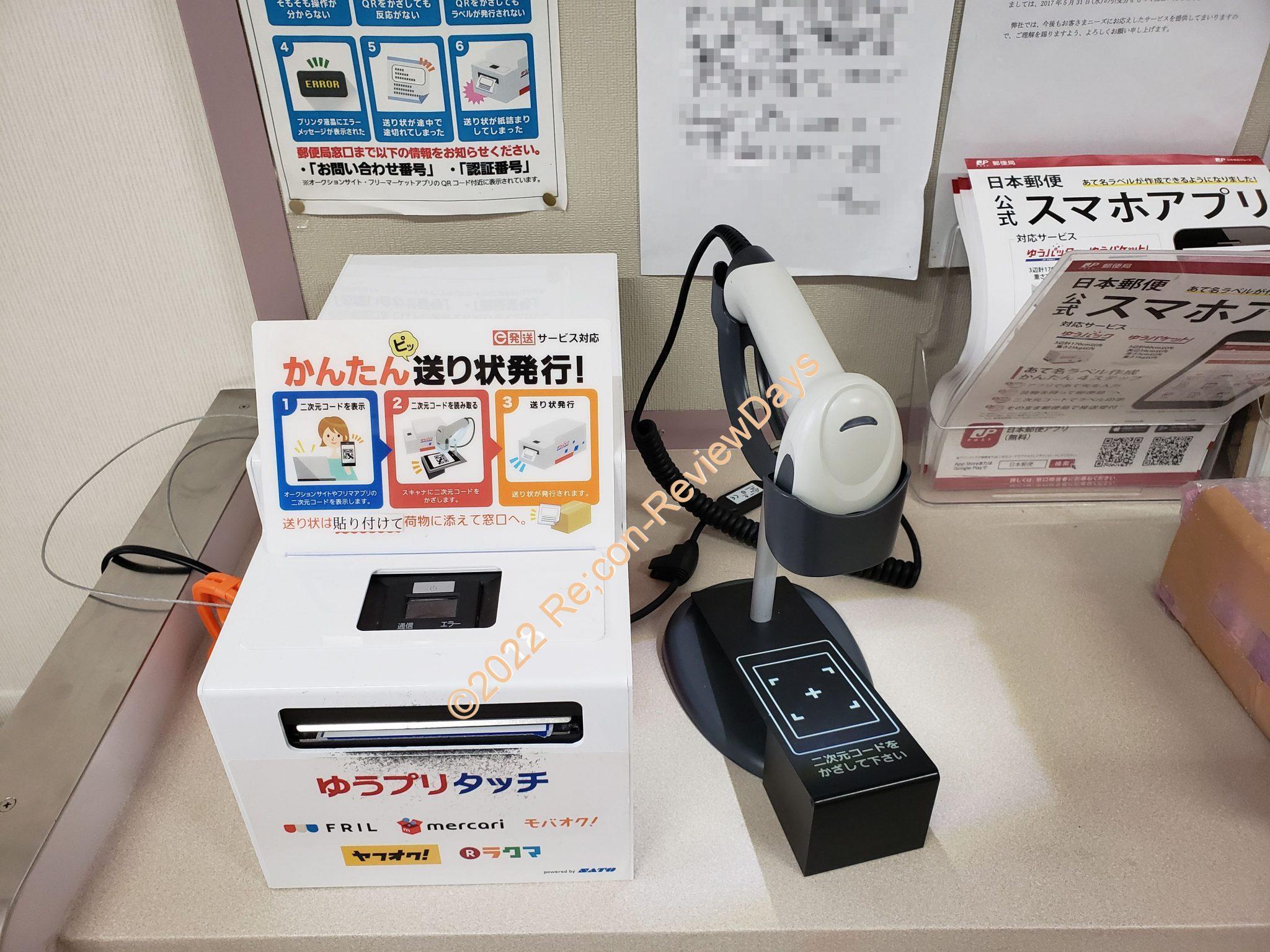 ゆうパックスマホ割のメリット、デメリットを考える #日本郵政 #郵便局 #ゆうパック