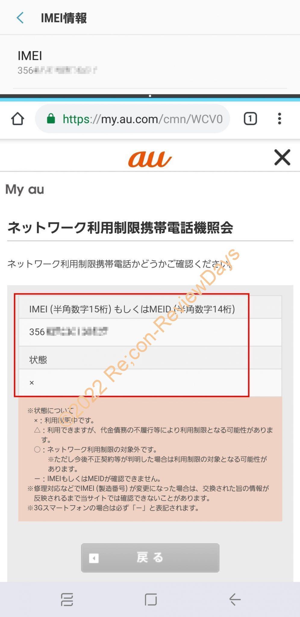 ゲオモバイルで購入したSamsung GALAXY S8(SCV36)が赤ロムになってしまったお話 #ゲオ #ゲオモバイル #赤ROM #赤ロム