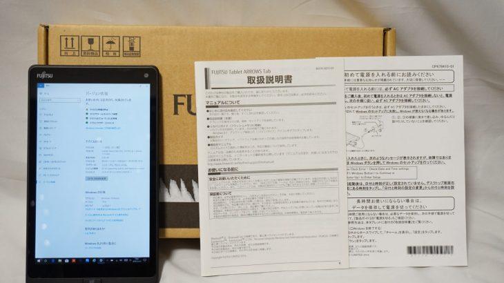 富士通製の8インチWindowsタブレットarrows Tab Q335/K「FARQ03003」のデバイスマネージャーをチェックする #富士通 #Q335K #arrowsTab