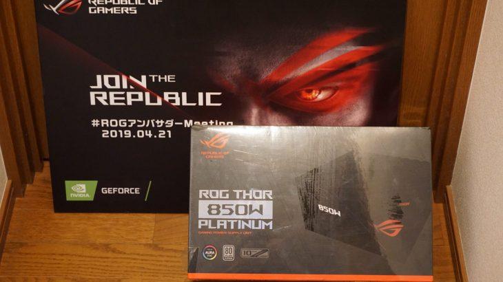 8年ぶりにMain PCの電源をASUS「ROG THOR 850W」に買い替え #ASUS #ROG #THOR #PSU #ROGアンバサダー