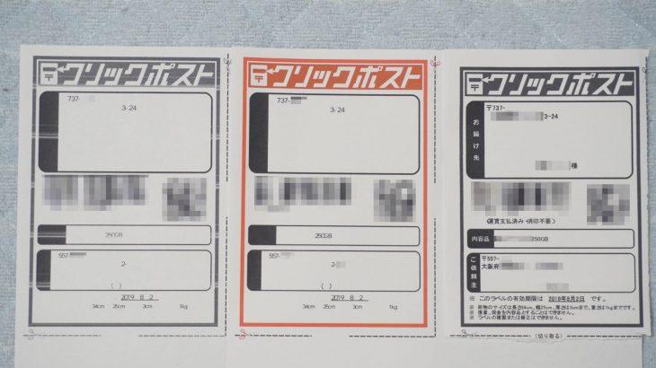ChromeからPDFを表示、印刷を行うと一部文字が正常に印刷できない不具合が発生
