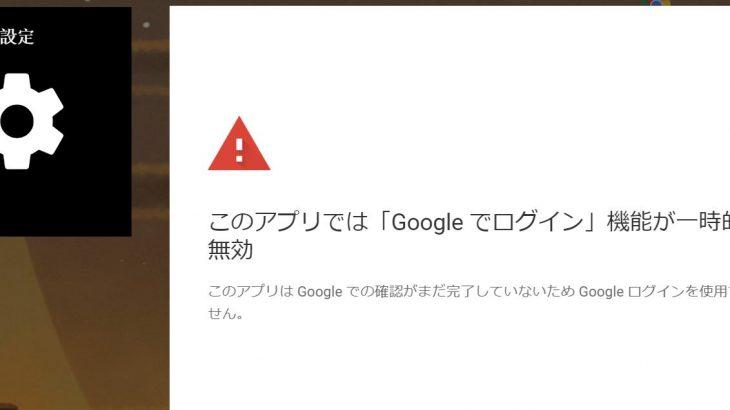 Nvidia GeForce ExperienceのGoogleアカウントログイン時「このアプリではGoogleログイン機能が一時的に無効」と出るようになった時の解決方法 #Nvidia #GeForce #ShadowPlay