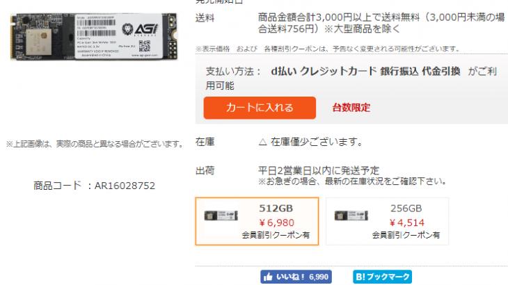 AGI製のPCIe 3.0×4接続の512GB SSD「AGI512G16AI198」が期間限定クーポン特価6,780円、送料無料で販売中 #自作PC #SSD #NVMe #NTTX #AGI #M2 #特価