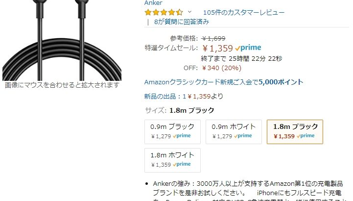 Anker製のUSB PD対応のType-C to Lightningケーブル1.8mがタイムセール特価1,359円、送料無料で販売中 #Amazon #Anker #USBPD #Lightningケーブル #TypeC #急速充電