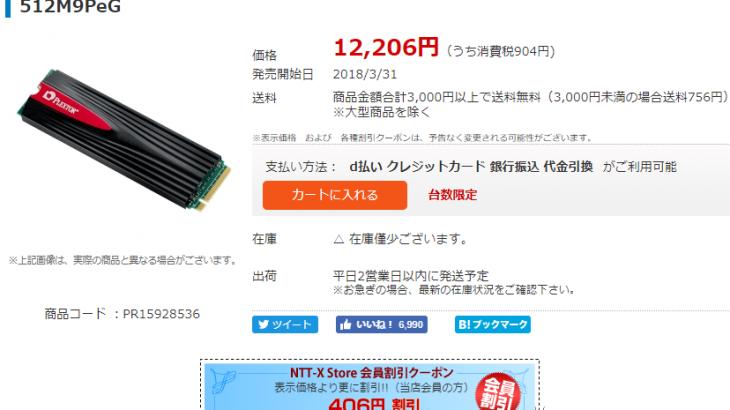 Plextor製のM.2 2280 NVMe 512GB SSD「PX-512M9PeG」が期間限定クーポン特価11,800円、送料無料で販売中 #PLEXTOR #M9Pe #M2 #自作PC #Marvell #SSD