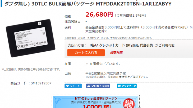 Micron製の2TB SSD「MTFDDAK2T0TBN-1AR1ZABYY」が期間限定クーポン特価25,680円、送料無料で販売中 #自作PC #NTTX #SSD #PS4