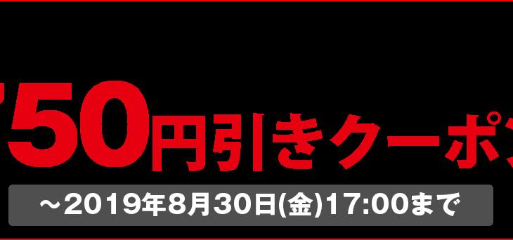 ドスパラ内上海問屋にて1,500円以上の購入で半額となる750円引きとなるクーポンを2019年8月30日17時まで配布中 #ドスパラ #上海問屋 #クーポン